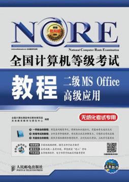 二级MS OFFICE高级应用(无纸化考试专用)(全国计算机等级考试教