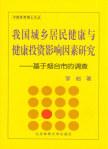 我国城乡居民健康与健康投资影响因素研究(中国体育博士文丛) 李岩 北京体育大学出版社