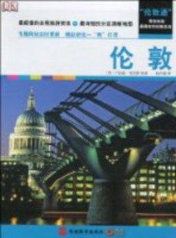 REAL CITY--伦敦 乔纳森.考克斯(英) 旅游教育出版社