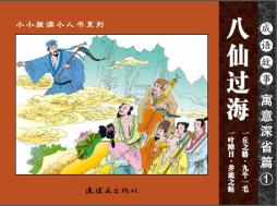 成语故事-寓意深省篇(第二盒)第1本 杨春峰 中国连环画出版社
