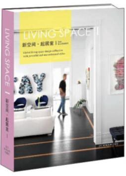 新空间·起居室1|辽宁科学技术出版社 编|辽宁科学技术出版社