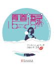 青春语录·年方二八 夏羽 华文出版社