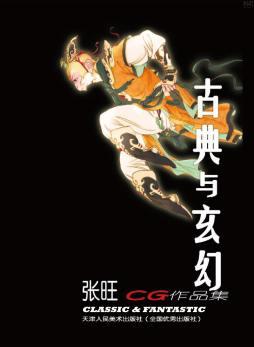 古典与玄幻张旺CG作品集 张旺 天津人民美术出版社