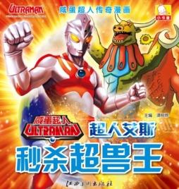超人艾斯秒杀超兽王|谭树辉|江西美术出版社