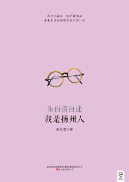 我是扬州人 朱自清 万卷出版社