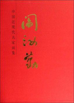 中国近现代名家画集-阎汝勤  人民美术出版社