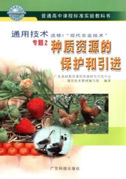 """通用技术 选修4 """"现代农业技术""""专题2 种质资源的保护和引进 通用技术教材编写组 广东科技出版社"""