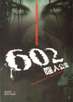 602噬人公寓(春风惊悚小说) 无意归 春风文艺出版社