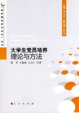 大学生党员培养理论与方法(高校辅导员专业化丛书)