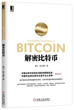 解密比特币 刘宁 沈大海 机械工业出版社