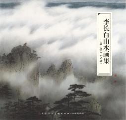 李长白山水画集黄山情云之恋 李长白 天津人民美术出版社