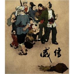威信(连环画)|贾平凹|中国连环画出版社