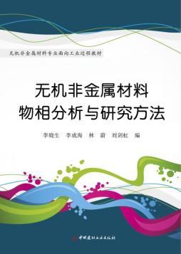 无机非金属材料物相分析与研究方法 李晓生等, 编 中国建材工业出版社