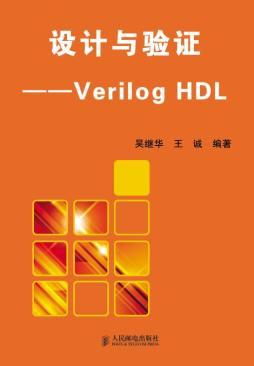 设计与验证——Verilog HDL