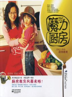 魔力厨房: 九岁女孩的厨房教育 |澄澄妈 澄澄|江苏文艺出版社