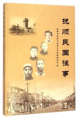 抚顺民国往事 抚顺市政协文化和文史资料委员会 辽宁人民出版社