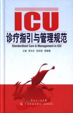 ICU诊疗指引与管理规范(精)