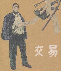交易(连环画)|黄培衍|中国连环画出版社