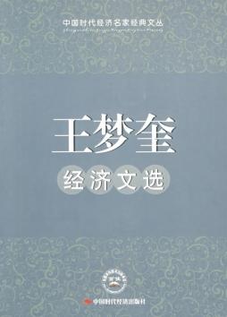 王梦奎经济文选(中国时代经济名家经典文丛)|王梦奎|中国时代经济出版社(原中国审计)出版社