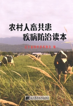 农村人畜共患疾病防治读本 辽宁省科技协会 辽宁科技出版社