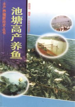 池塘高产养鱼