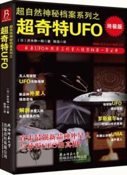 超奇特UFO现象: 终极版