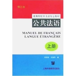 公共法语(上)(修订版)(TB)|吴贤良 王美华|沪外语教育出版社