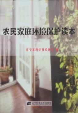 农民家庭环境保护读本 辽宁省科技协会 辽宁科技出版社