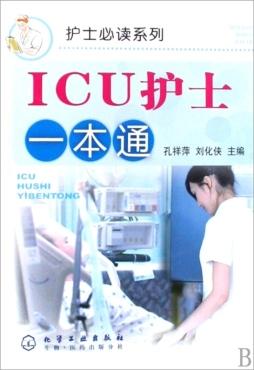 ICU护士一本通 孔祥萍 刘化侠 化学工业出版社
