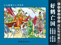 东周列国故事-战乱传说篇(第二盒)第一本 冯梦龙(清) 中国连环画出版社