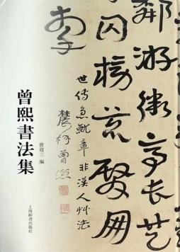 <em>曾</em>熙<em>书法集</em>(精)|<em>曾</em>迎三|上海辞书出版社 曾迎三 上海辞书出版社