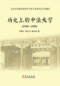 历史上的中法大学 许睢宁 张文大 端木美 华文出版社