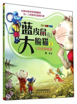 蓝皮鼠和大脸猫3-小妖怪爱捣蛋注音全彩美绘版