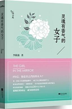 张爱玲:小姐爱上凤凰男