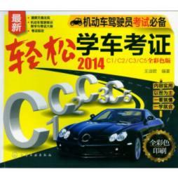 机动车驾驶员考试必备:轻松学车考证(2014 C1/C2/C3/C5 全彩色版)