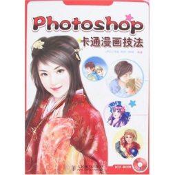 PHOTOSHOP卡通漫画技法(附光盘)