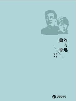 萧红与鲁迅 袁权 华文出版社