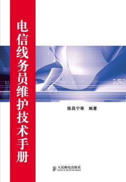 电信线务员维护技术手册