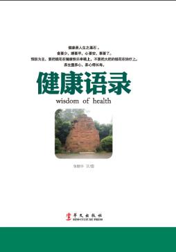 健康语录 张丽华著 华文出版社