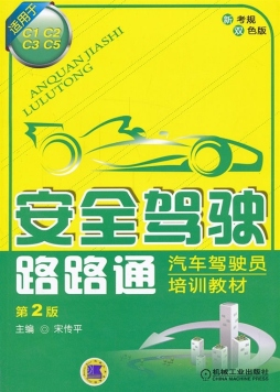 安全驾驶路路通(适用于C1.C2.C3.C5)(第2版)(汽车驾驶员培训教|宋传平|机械工业出版社