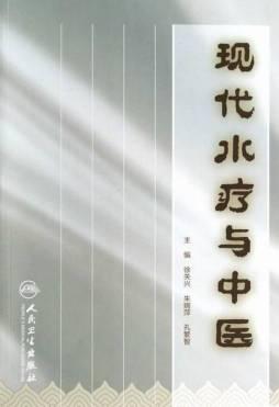 现代水疗与中医|徐关兴 朱婉萍|人民卫生出版社