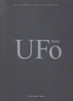 BIAD UFo建筑工作室 BIAD UFO工作室,群岛工作室 同济大学出版社