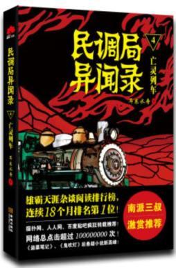 民调局异闻录4:亡魂列车|耳东水寿 著|金城出版社