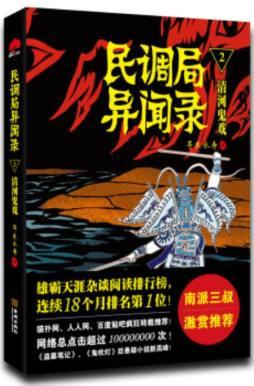 民调局异闻录2:清河鬼戏|耳东水寿 著|金城出版社