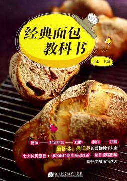 经典面包教科书 王森 辽宁科技出版社