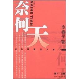 奈何天(修订版)(春风时政小说) 李春平 春风文艺出版社