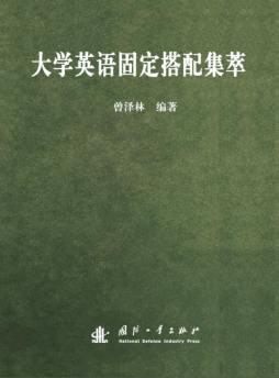 大学英语固定搭配集萃 曾泽林, 主编 国防工业出版社