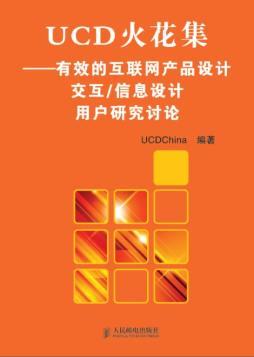 UCD火花集:有效的互联网产品设计 交互/信息设计 用户研究讨论 UCDChina 著 人民邮电出版社