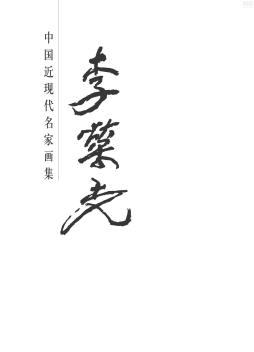 中国近现代名家画集. 李荣光 李荣光绘 天津人民美术出版社