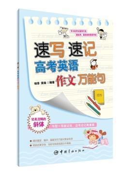 速写速记高考英语作文万能句 杨菲 袁瑜 宇航出版社